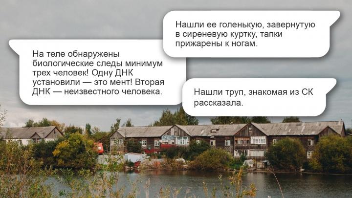 «Тапки прижарены к ногам»: поисковики — о тюменке, которая распространяет фейки о Насте Муравьёвой