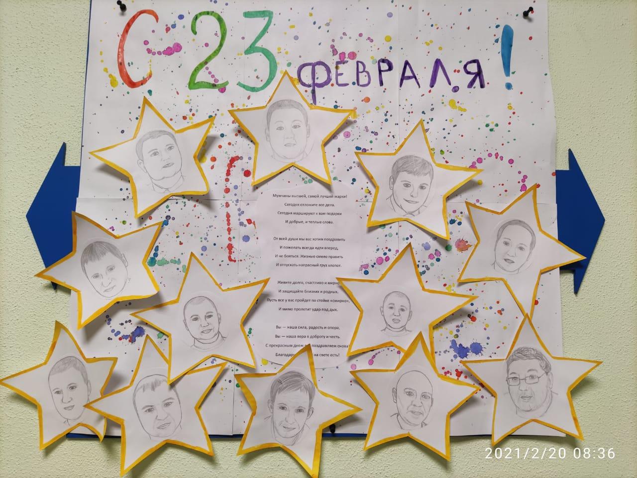 Коллаж нарисован девушками службы контроля Новосибирскэнергосбыта