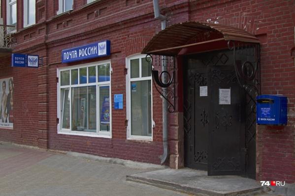 """Почтовые отделения в Челябинске не будут работать <nobr class=""""_"""">1 и 9 мая</nobr>"""