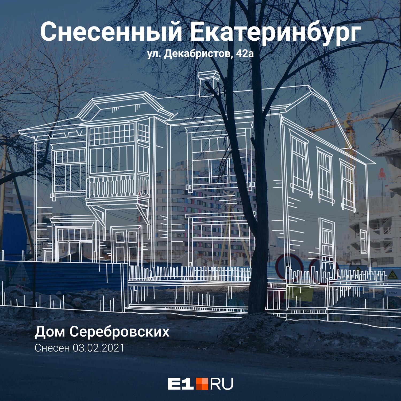 Одна из недавних потерь — Дом Серебровских