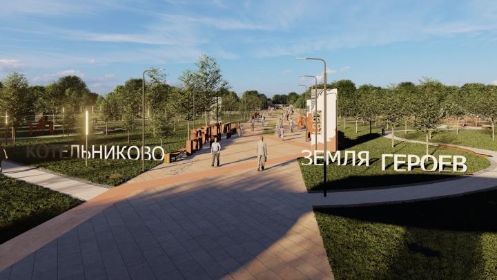 Новый парк в Котельниково станет одним из самых впечатляющих сооружений региона