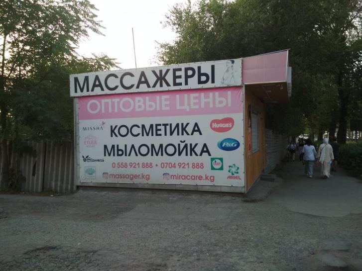 Вывеска «Мыломойка» означает не баню, а магазин бытовой химии