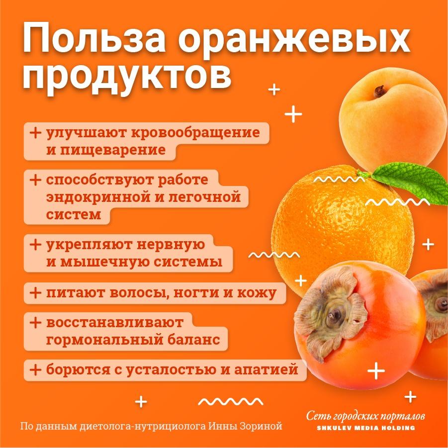 Оранжевые продукты полезны, в том числе, для кровообращения и нервной системы