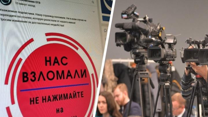 Не переходите по ссылке! Екатеринбургский телеканал взломали мошенники из Питера