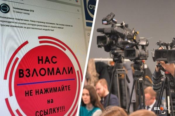 Сообщество крупнейшего телеканала Свердловской области во «ВКонтакте» взломали мошенники