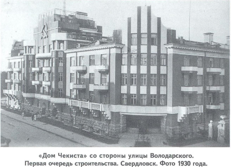 Архивное фото дома, в котором жил Ельцин
