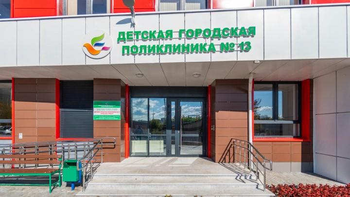 В Екатеринбурге открылась детская поликлиника с новой системой очистки воздуха