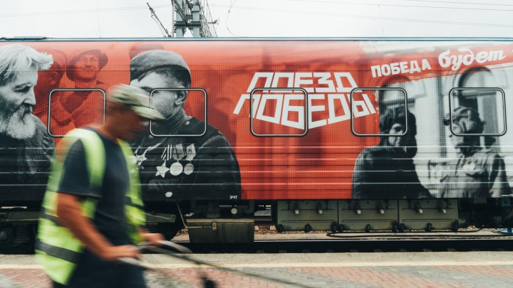 От отправки на фронт до триумфа: фоторепортаж из «Поезда Победы»