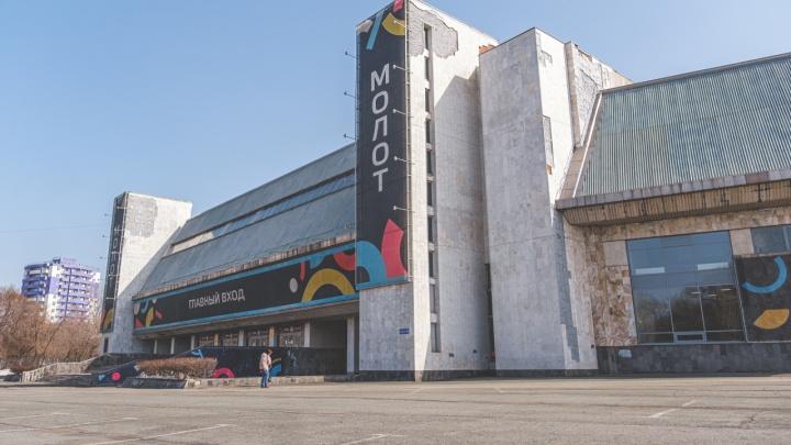 УДС «Молот» планирует купить Корпорация развития Пермского края