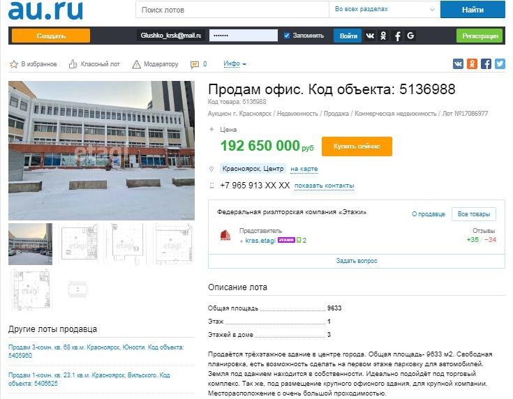 Здание продают за 192,6 млн рублей