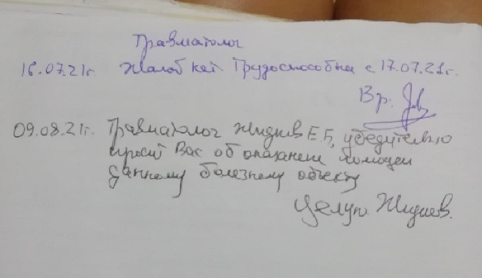 «Целую. Жидков»: врач из Ярославской области шокировал пациентку записью в медкарте