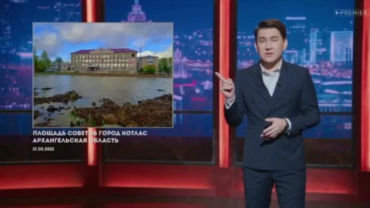 «Приплывают на работу на служебных катамаранах»: комик на ТНТ пошутил про главную площадь Котласа