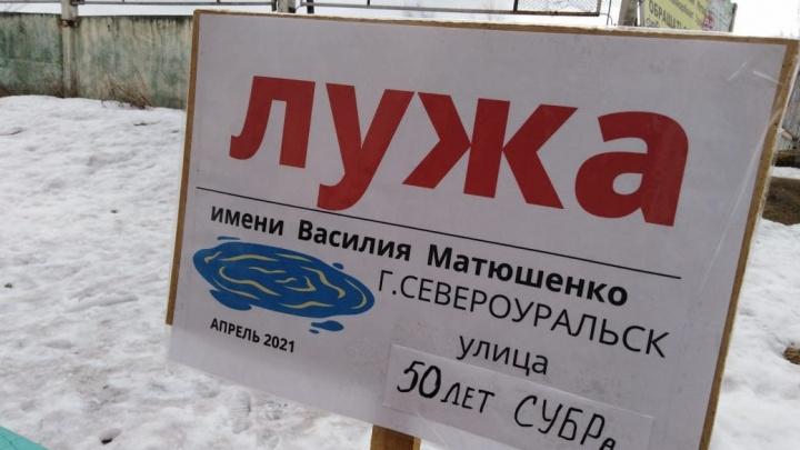 В Североуральске в честь мэра города назвали дворовую лужу