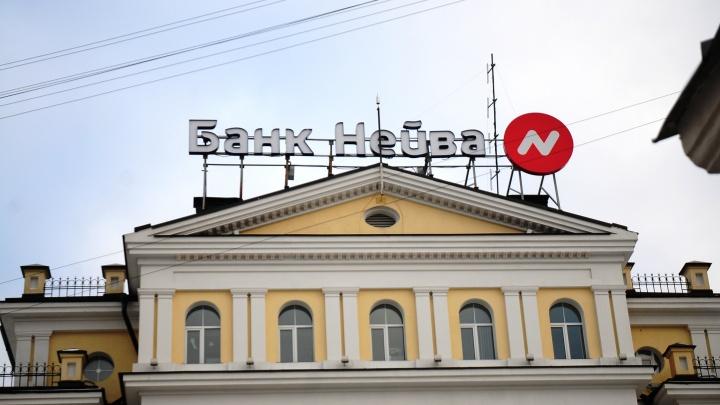 Центробанк отозвал лицензию у известного екатеринбургского банка