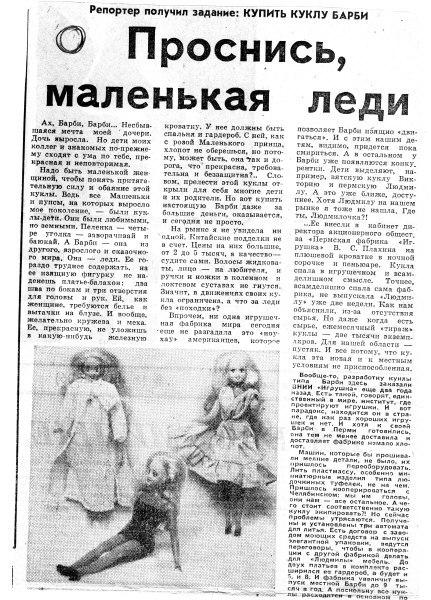С выпуском Людмилы возникали проблемы, об этом писали в региональных газетах
