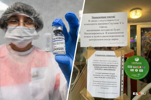 В Свердловской области есть запас вакцины, но первый компонент в Екатеринбурге быстро разбирают