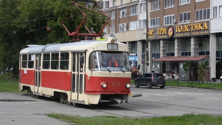 В Екатеринбурге перестанет ходить единственный трамвай до Зеленого Острова