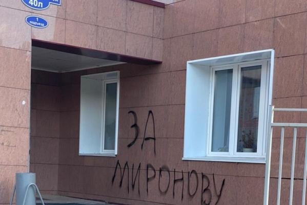 Дома по Елены Стасовой исписали вот такими надписями в июле