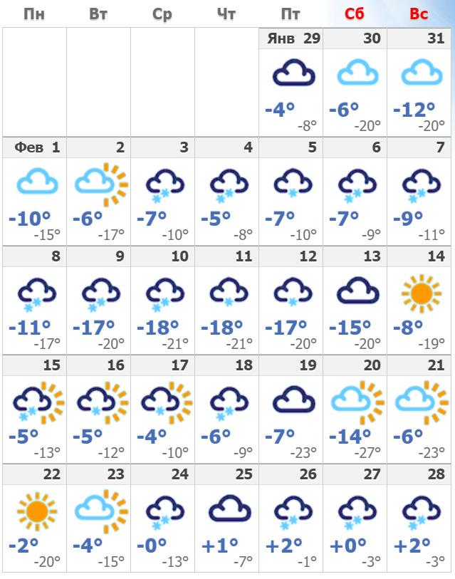 """Самая холодная ночь будет 20 февраля, столбик термометра опустится до <nobr class=""""_"""">-27 градусов</nobr>"""