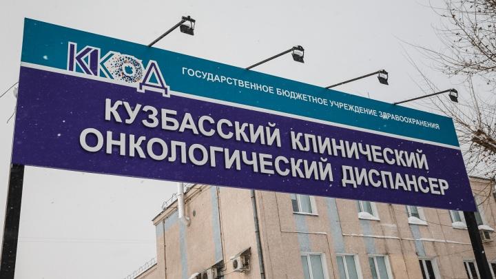Власти объяснили, почему кузбасские онкобольные лечатся в Томске и что не так в онкодиспансере