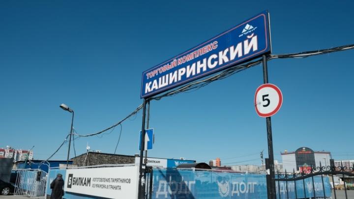 Вместо Каширинского рынка, который обещали отдать под реновацию, появится ЖК от депутата и известного застройщика
