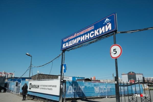 Площадка пока продолжает работать как рынок, начать строительство планируют в следующем году