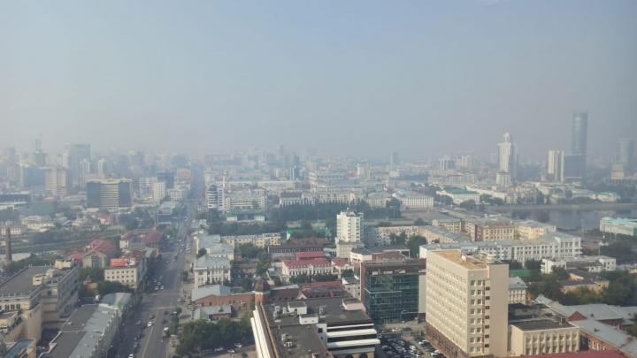 Откуда в Екатеринбург пришел новый смог? Что говорят об этом в МЧС