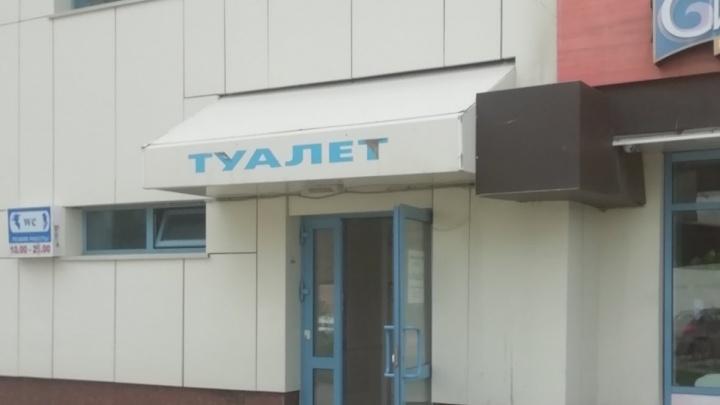 Общественный туалет в центре Сургута может перейти в частные руки