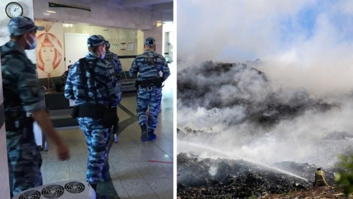 Фенол в воздухе, ОМОН в центре хирургии глаза, пожар на мусорном полигоне: подводим итоги недели