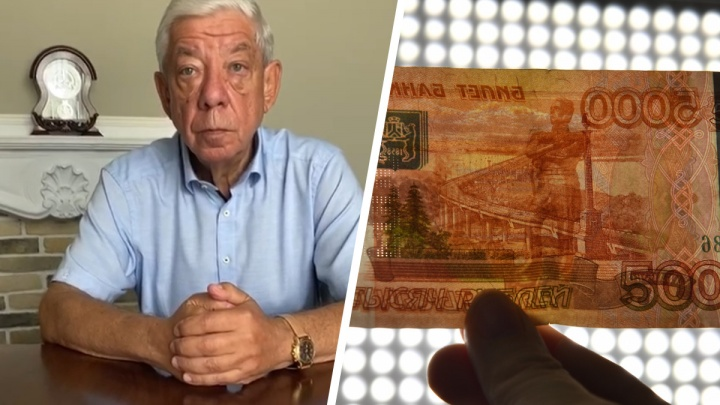 Член комиссии рассказал, какой символ Екатеринбурга может появиться на пятитысячной купюре