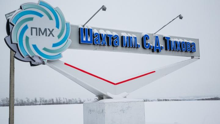 После смертельного ЧП на кузбасской шахте дисквалифицировали работника