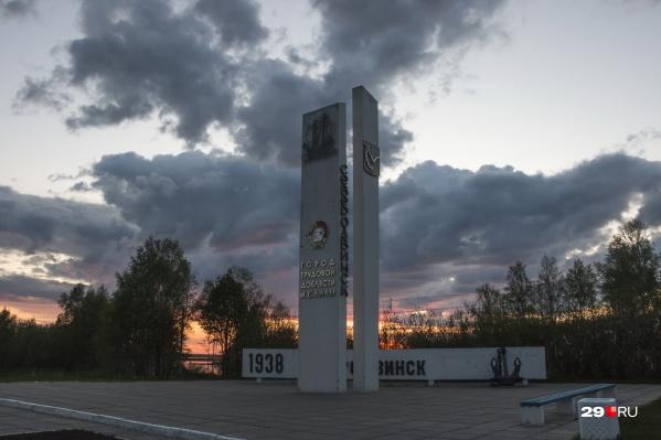 До получения федерального статуса у Северодвинска уже было общественное звание «Город трудовой доблести и славы»