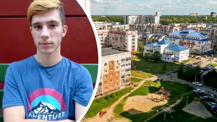 «В счастье не нуждаюсь»: в Ярославле неделю не могут найти 16-летнего парня