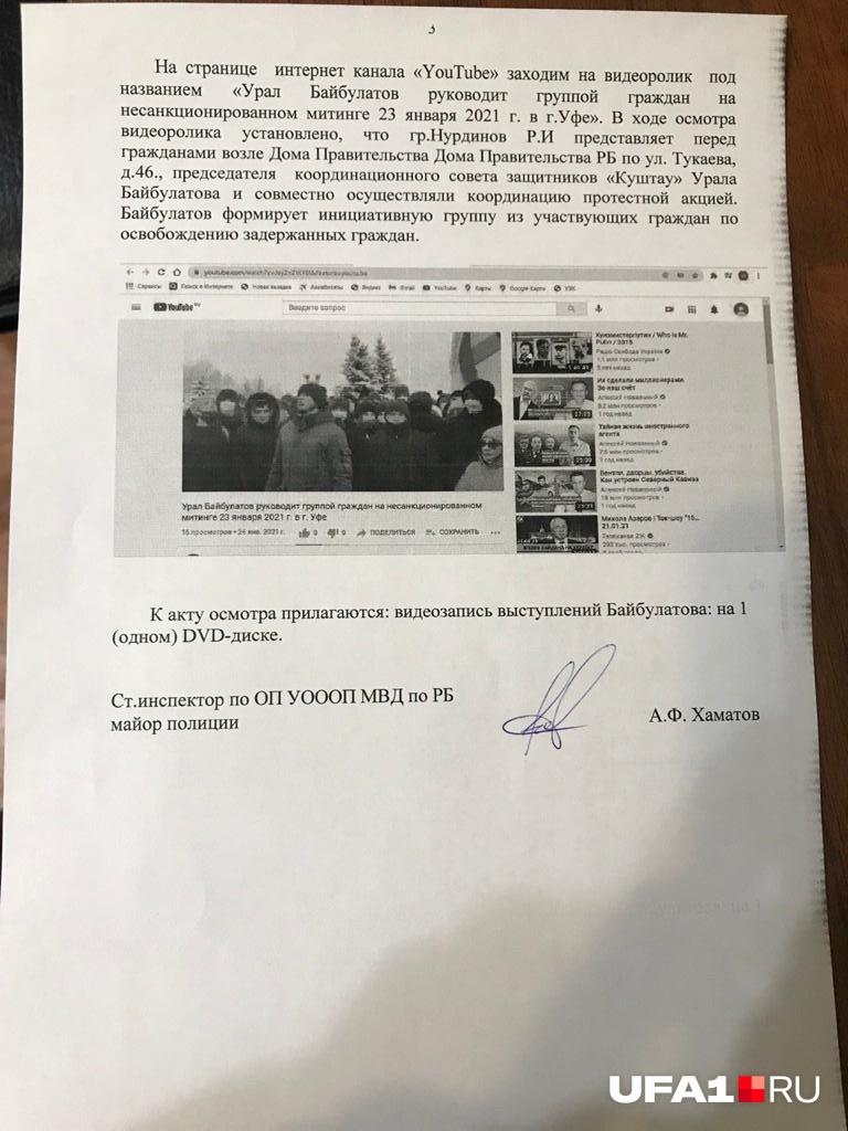 Байбулатова сделали зачинщиком протеста