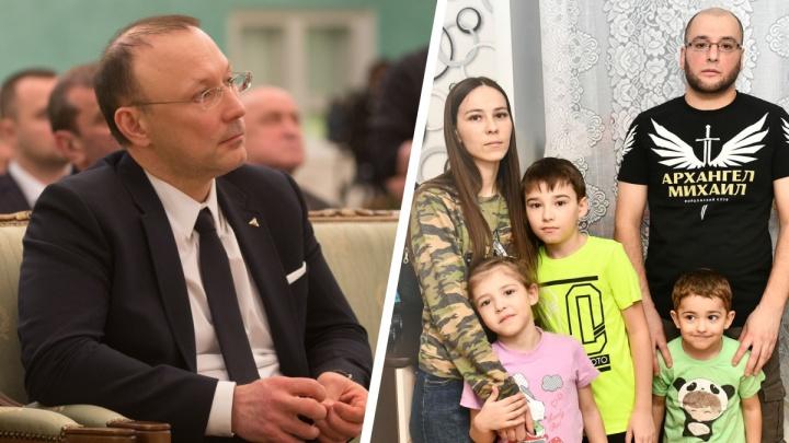 «Думали, это розыгрыш». Алтушкин погасит ипотеку многодетной семьи из Екатеринбурга, которую банк выселял на улицу