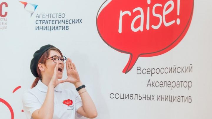 В РАНХиГС стартовал новый сезон Всероссийского акселератора социальных инициатив RAISE