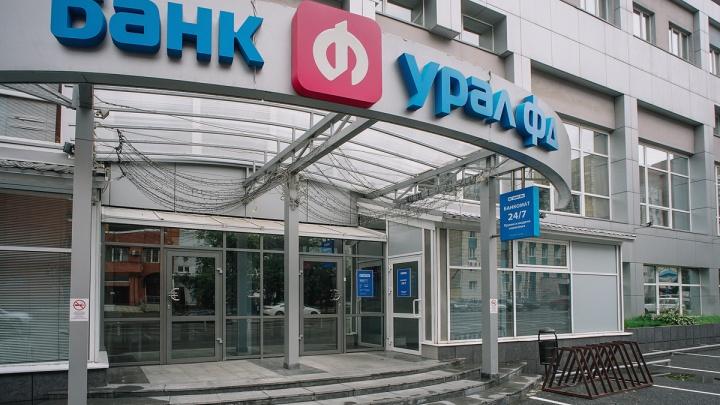 Банк «Урал ФД» поздравит клиентов с Днем российского предпринимательства