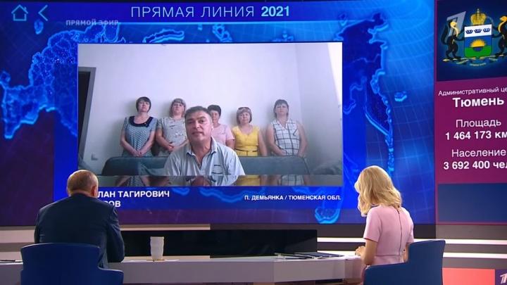 Жители тюменского села дозвонились до Путина. Они пожаловались на квартплату в 40–70 тысяч