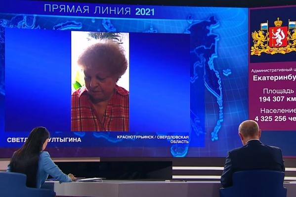 Видеообращение Светланы показали президенту