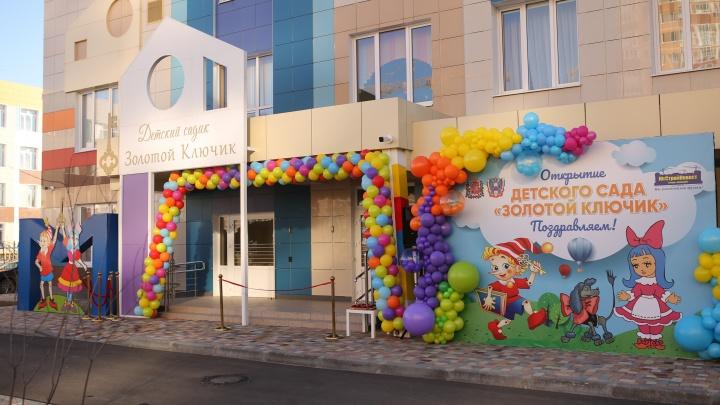В экорайоне «Вересаево» открыли детский сад-ясли на 300мест