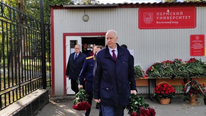 Глава СК РФ Бастрыкин: персонал ПГНИУ не имел четкого алгоритма действий в экстремальных ситуациях