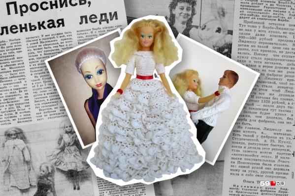 А вы знали, что в 90-е в Перми выпускали кукол формата Барби?