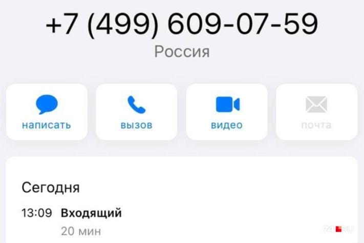 Номер мошенницы определился как московский