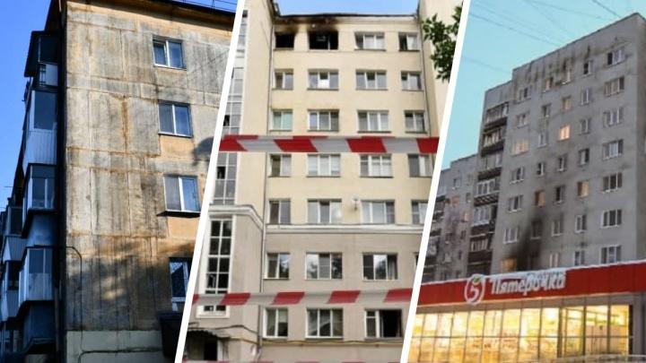 Три пожара в Екатеринбурге: разбираем, почему в городе горят дома