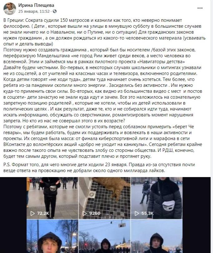 Этот пост Ирина Плещева опубликовала после масштабных акций протеста активистов штаба Алексея Навального