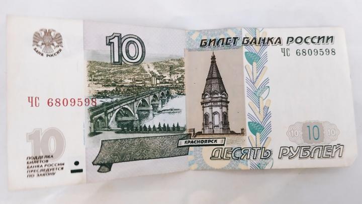 Центробанк заявил о замене Красноярска на Новосибирск на 10-рублевой банкноте
