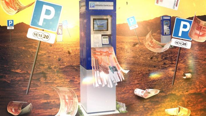 Пожиратели денег. Посмотрите, сколько Екатеринбург спустил на бесполезные паркоматы