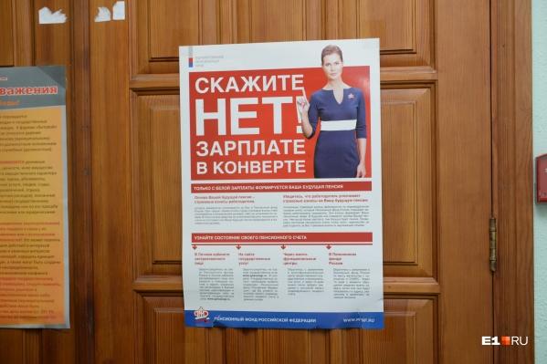 Судя по данным Центра занятости, безработица в Екатеринбурге снизилась вдвое по сравнению с показателем прошлого года