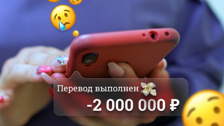 «Вы идеальный клиент для банка»: честная история волгоградки, отдавшей мошенникам два миллиона рублей