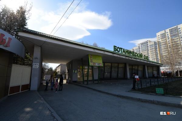 Парк долго был закрыт для посещений из-за пандемии, а теперь вход станет платным